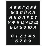 Трафарет Герои Света для рисования светом Азбука и цифры (TRS_5А01020)