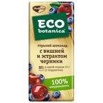 Шоколад Eco botanica горький 71.8% с вишней и экстрактом черники