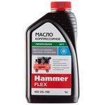 Масло для компрессоров Hammer Flex 501-012 1 л