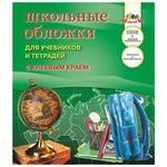 Апплика Обложки для учебников и тетрадей с клеевым краем, 5 штук (С2466-01)