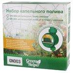 Green Helper Набор капельного полива GN-003