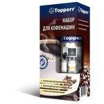 Набор Topperr для очистки кофемашины 3042