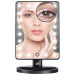 Зеркало косметическое настольное Rio MMSP с подсветкой