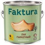 Лак Faktura Паркетный полуматовый (2.7 л)