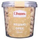 Кешью С.Пудовъ целый обжаренный, пластиковая банка 190 г