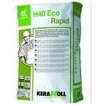 Kerakoll H40 Eco Rapid 25 кг