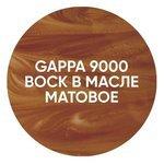 Воск Gappa в масле