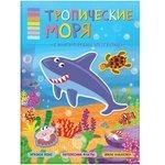 Книжка Мозаика-Синтез В мире животных - Тропические моря