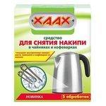 Порошок XAAX для удаления накипи и солевых отложений для чайников и кофеварок 5 шт