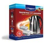 Таблетки Topperr от накипи для чайников и кофеварок 3044 16 шт