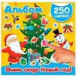 АСТ Альбом Очень скоро Новый год, 250 шт