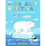 Книжка Мозаика-Синтез В мире животных - Холодная Арктика