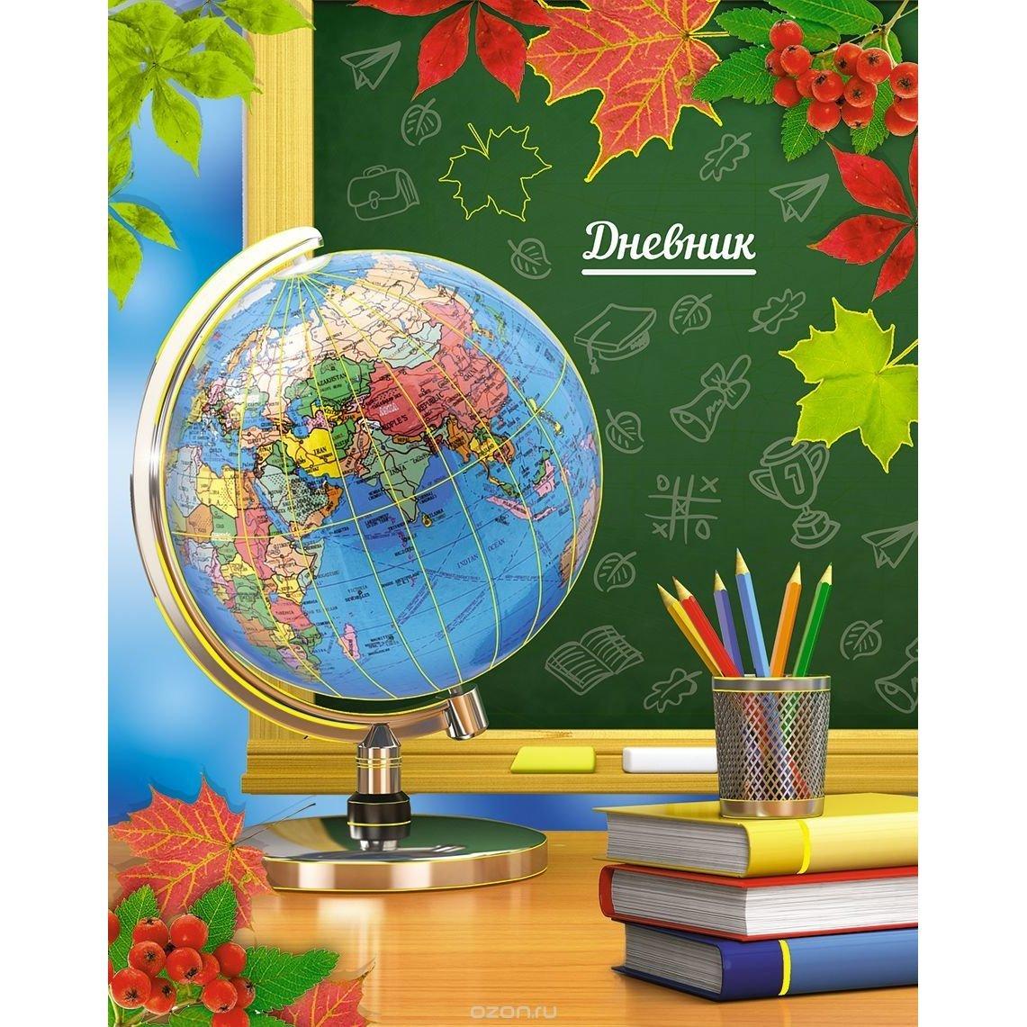 Электронный дневник картинка глобус
