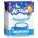 Молоко Агуша «Засыпай-ка» детское с пребиотиком (с 1 года) 2.5%, 0.2 л