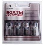 Болт-секретка BANTAJ BSt375110X2 M12 x 1,5