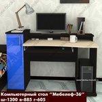 Компьютерный стол Монолит