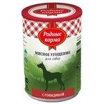 Родные корма (0.34 кг) 1 шт. Мясное угощение с говядиной для собак