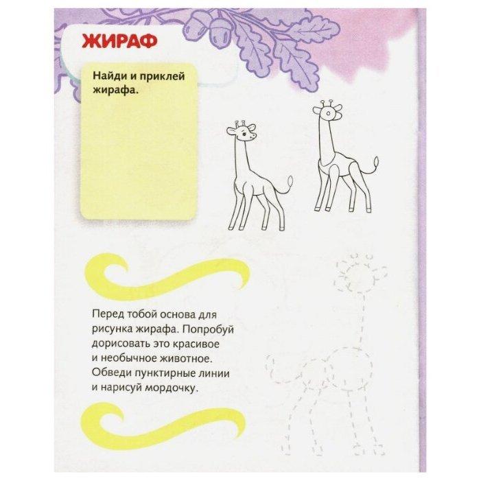 Открытки своими руками с наклейками дорисуй и раскрась 978-5-00116-015-1, открытка