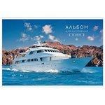 Альбом для рисования ArtSpace Красивые яхты 29.7 х 21 см (A4), 100 г/м?, 32 л.