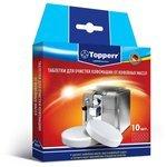 Таблетки Topperr для очистки кофемашин от кофейных масел 3037