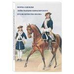 Набор открыток Белый город Форма одежды лейб-гвардии Кирасирского его величества полка, 15 шт