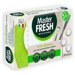 Master FRESH Eco таблетки для посудомоечной машины