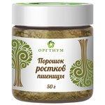 Оргтиум Порошок проростков пшеницы, 50 г