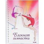 Блокнот гимнастки Фолиант