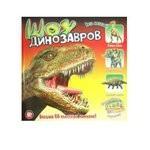 Книжка Лабиринт Прикольный подарок Шоу динозавров