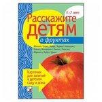 Набор карточек Мозаика-Синтез Расскажите детям о фруктах 21x15 см 12 шт.