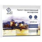 Холст АРТформат на картоне 50х60 см (AF13-082-06)