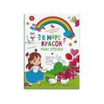 Книжка Феникс В мире красок Учим оттенки