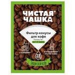 Одноразовые фильтры для капельной кофеварки Чистая Чашка 1803 Размер 1