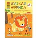 Книжка Мозаика-Синтез В мире животных