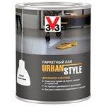 Лак V33 Urban Style паркетный (0.75 л)