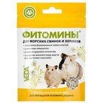VEDA Фитомины для морских свинок и хомяков добавка в корм