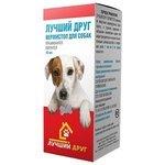 Api-San Лучший друг вермистоп суспензия для собак 10 мл