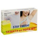 Вкладыши для одежды Stay Fresh от пота защитные 12 шт