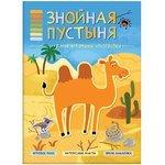 Книжка Мозаика-Синтез В мире животных - Знойная пустыня