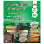 Апплика Школьные обложки для учебников универсальные с клеевым краем, 5 штук (С2253-01)