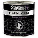 Четвероногий Гурман Platinum line Сердце и печень в желе для собак (0.24 кг) 1 шт.
