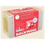 Каменная вата Rockwool Сауна Баттс 1000x600х100мм 4 шт