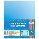 Апплика Набор обложек для учебников Петерсон, 5 штук (С3320)