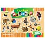 Hatber Альбом наклеек В мире животных, 400 шт.