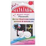 Мататаби Всем мартовским котам и кошкам порошок 1г Japan Premium Pet