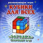 Кубики Корвет