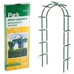 Арка Park садовая для вьющихся растений HF0014 240х140 см