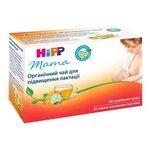 Чай для кормящих матерей HiPP Органический для улучшения лактации 20 шт. (30 г)