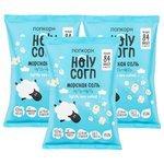Попкорн Holy Corn Морская соль готовый, 60 г (3 шт.)