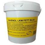 Автомобильная смазка Ravenol LKW Fett Blau